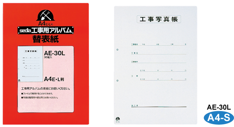 工事用アルバム補充用替台紙