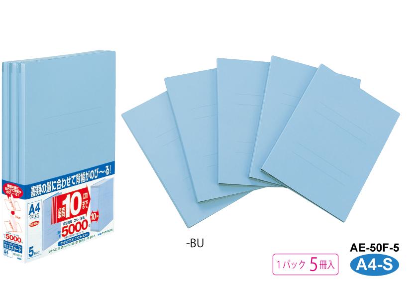 のび~るファイル<エスヤード®>5冊パック AE-50F-5