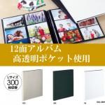 12面アルバム【クルミネ®】<ブックタイプ>