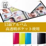 12面アルバム【フォトアルバム】<ブックタイプ>