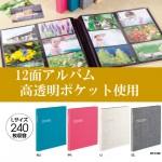 12面アルバム【ハーパーハウス®】<ブックタイプ>